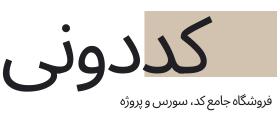 کددونی | فروشگاه جامع کد، سورس و پروژه